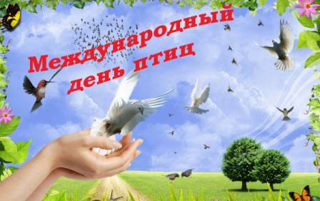 Картинки по запросу день птиц картинка
